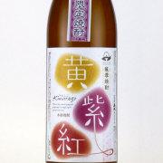 黄紫紅(きむらご) いも焼酎 鹿児島県 さつま無双 900ml