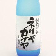 黒糖焼酎「ネリヤカナヤ」 奄美大島開運酒造 720ml