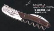 ワインオープナー 【シャトーラギオール】 セルジュ・デュブモデルSS600SD ソムリエナイフ