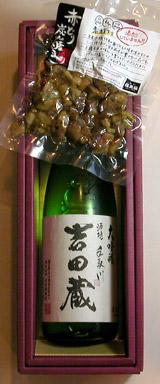 【ギフト】吉田蔵大吟醸720ml瓶1本&こだわりのおつまみセット (T-1010)