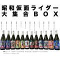 仮面ライダー生誕50周年記念焼酎 昭和仮面ライダー大集合BOX 720ml×12本セット 小鹿酒造