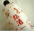 千年の眠り 梅酒 720ml 福岡県篠崎