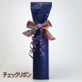 選べるリボン ボトルラッピング 青 チェックリボン 紫小花 パープルプチフラワー