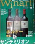 ワイナート17号美術出版社