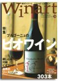 ワイナート24号美術出版社