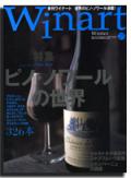 ワイナート25号美術出版社