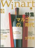 ワイナート28号美術出版社