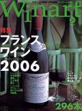 ワイナート29号美術出版社