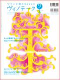 ヴィノテーク2010年9月号 No.370