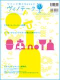 ヴィノテーク2010年10月号 No.371