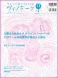 ヴィノテーク2010年11月号 No.372