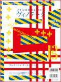 ヴィノテーク2011年3月号 No.376