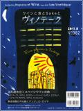 ヴィノテーク2011年9月号 No.382