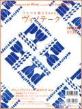 ヴィノテーク2011年10月号 No.383