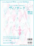 ヴィノテーク2011年12月号 No.385