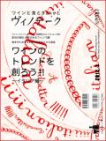 ヴィノテーク2012年2月号 No.387