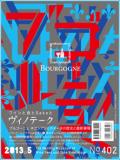 ヴィノテーク2013年5月号 No.402