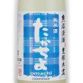 たかちよ豊潤無塵 カスタム雄町70 純米生原酒おりがらみ 新潟県高千代酒造 1800ml
