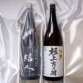 【2016年 ギフト 贈り物に】日本酒1升瓶2本入Cセット