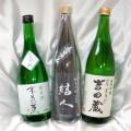 【2016年 ギフト 贈り物に】日本酒720ml3本Bセット