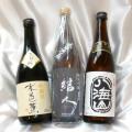 【2016年 ギフト 贈り物に】日本酒720ml3本Cセット