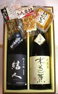 【ギフト】日本酒1升瓶2本&こだわりのおつまみセット (T-1008)