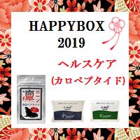 ハッピーボックス2019ヘルスケア(カロペプタイド) 【脱ドロドロ疲労感】カロペプタイド(20粒)、プーアル茶(20包)、桑の葉茶(20包)(2019年1月1日以降順次お届けとなります。)