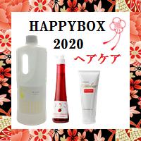 ハッピーボックス2020ヘアケア 【老け髪卒業】アイマイナス、いちごシャンプー、リバイタライザー (2020年1月1日以降順次お届けとなります。)
