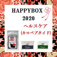 ハッピーボックス2020ヘルスケア(カロペプタイド) 【脱ドロドロ疲労感】カロペプタイド、プーアル茶、桑の葉茶 (2020年1月1日以降順次お届けとなります。)