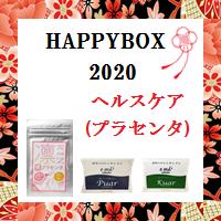 ハッピーボックス2020ヘルスケア(プラセンタ) 【脱錆びゆく身体】プラセンタ、プーアル茶、桑の葉茶 (2020年1月1日以降順次お届けとなります。)