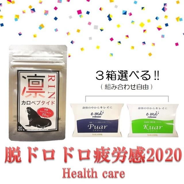 ハッピーボックス2020ヘルスケア(カロペプタイド) 【脱ドロドロ疲労感2020】カロペプタイド、3箱選べる(プーアル茶、桑の葉茶)(2020年1月1日以降順次お届けとなります。)