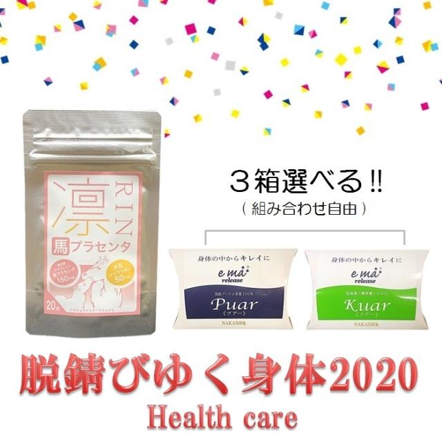 ハッピーボックス2020ヘルスケア(プラセンタ) 【脱錆びゆく身体2020】プラセンタ、3箱選べる(プーアル茶、桑の葉茶)(2020年1月1日以降順次お届けとなります。)