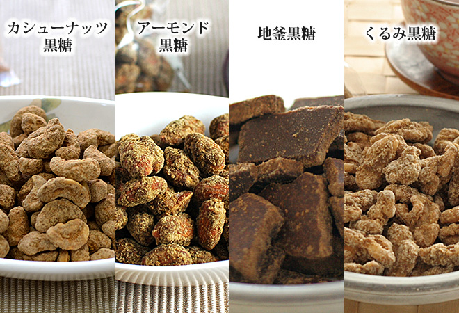黒糖4種詰め合わせセット