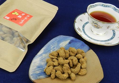 沖縄産黒糖 地釜炊きカシューナッツ黒糖<150g4袋> 工房直送  [送料無料] ジッパー付き袋