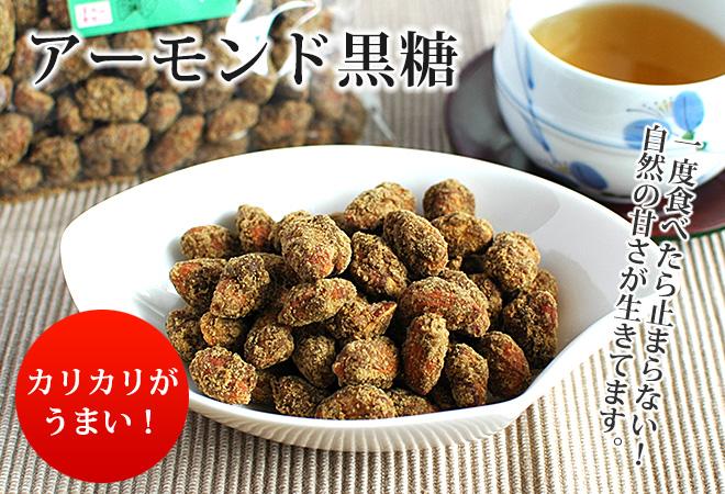 アーモンド黒糖(130g)10袋セット