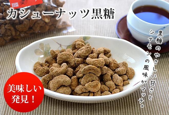 初回限定お試し用カシューナッツ黒糖(70g)【送料込み】