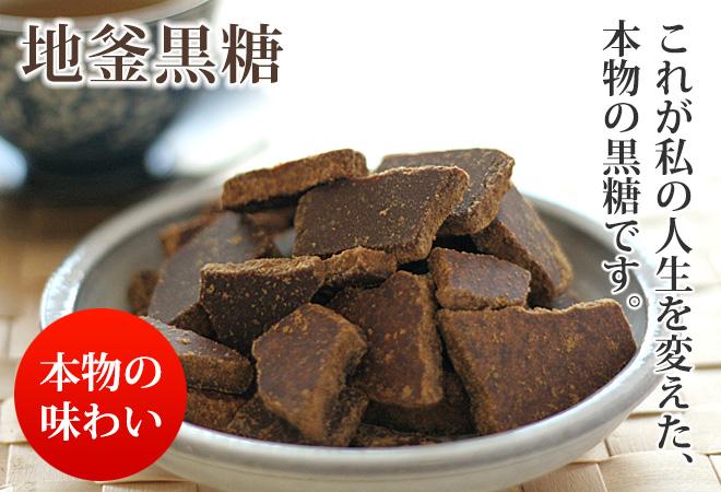 お試し用手作り地釜炊き純黒糖(90g)【送料無料】