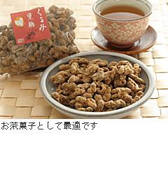 くるみ黒糖はお茶菓子に最適です