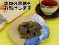 沖縄産黒糖 地釜炊き純黒糖<200g10袋セット> ジッパー付き袋