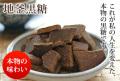 手作り地釜炊き純黒糖(200g)10袋セット