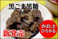 沖縄地釜炊き黒ごま黒糖 10袋セット ジッパー付き袋