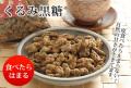 くるみ黒糖(130g)10袋セット