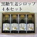 黒糖生姜シロップ4本セット