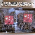 くるみ黒糖4個セット