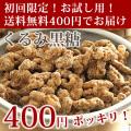 初回限定お試し用くるみ黒糖(70g)【送料無料】