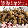 初回限定お試し用アーモンド黒糖(70g)【送料無料】