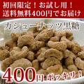 初回限定お試し用カシューナッツ黒糖(70g)【送料無料】