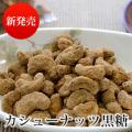 カシューナッツ黒糖(130g)10袋セット