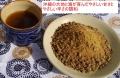 粉末生姜黒糖(200g)