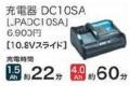 DC10SA